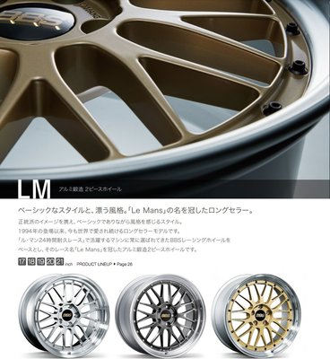 {M.T.G}日本原裝 BBS JAPAN LM 鍛造鋁圈 17~21吋 歐系,日系車種對應