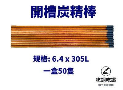 【吃銅吃鐵】炭精棒 開槽炭精棒 6.4 X 305L (1盒50入) 購買即送藍鷹牌(NP-12)活性碳口罩五片