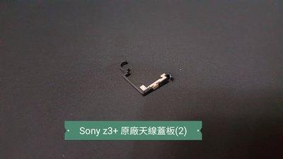 ☘綠盒子手機零件☘sony z3+ z4 原廠天線蓋板(2)拆機全新品