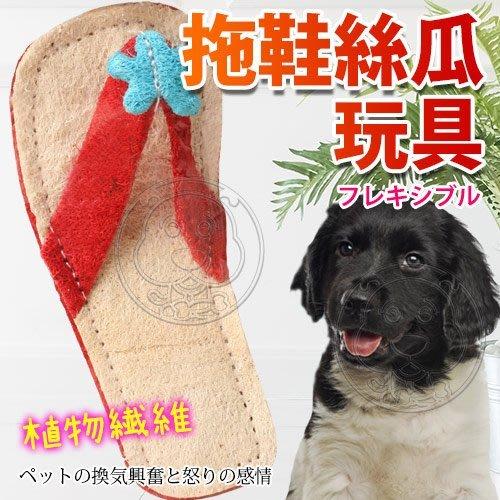 【🐱🐶培菓寵物48H出貨🐰🐹】dyy》可愛拖鞋形絲瓜潔齒寵物玩具14.8x6.2cm 特價49元