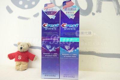 【Sunny Buy】◎現貨◎ 美國 Crest 3D WHITE 鑽感鎖白系列 116g