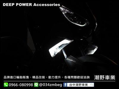 台中潮野車業 DP POWER XMAX 整合式方向燈組 LED 導光 Xmax 魚眼大燈 魚眼方向燈 XMAX 300