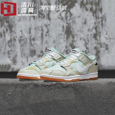 Sunny潮流運動鞋Nike Dunk Low Scrap 海玻璃縫合怪 男子休閒運動板鞋 DB0500-100