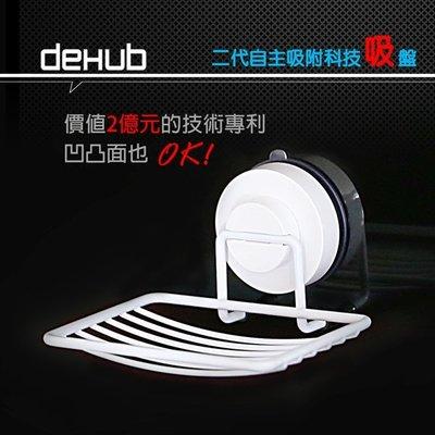 DeHUB 二代超級吸盤 肥皂架