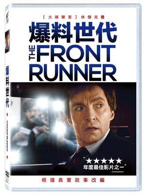(全新未拆封)爆料世代 The Front Runner DVD(得利公司貨)