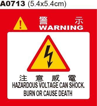 警告貼紙 A0713 警示貼紙 當心觸電 高壓危險 DANGER [飛盟廣告 設計印刷]