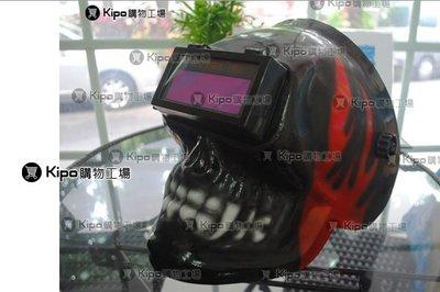 電焊面罩/-自動變光電焊面罩/焊接面罩/電銲氬焊 VFA016001A