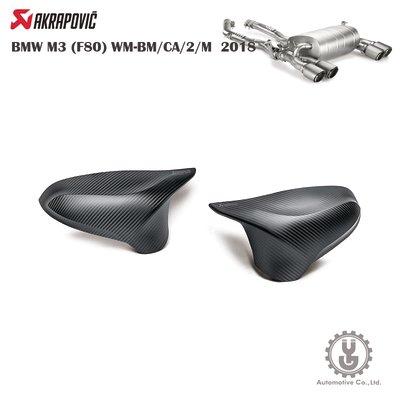 【YGAUTO】Akrapovic BMW M3 (F80) ⭐️WM-BM/CA/2/M  碳纖維鏡蓋套件-啞光 排氣