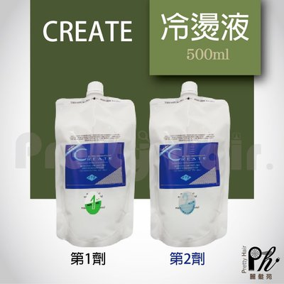 【麗髮苑】Create 哥麗亦冷燙藥水502ML 冷燙液 沙龍店用冷燙 冷燙捲心 推薦冷燙藥水