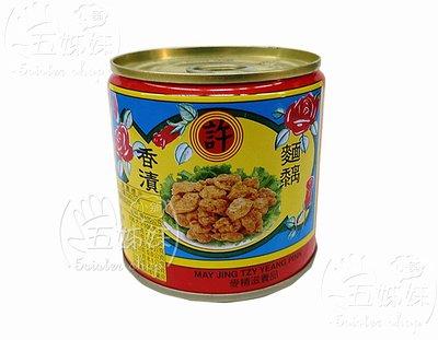 找不到的古早味-麟榮許 香漬麵黐 古早味佛祖牌麵黐200公克$24元