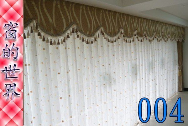 【窗的世界】20年專業製作達人,造型直立窗簾#004訂做服務