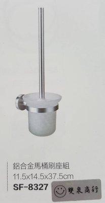 鋁合金馬桶刷座組  SF-8327