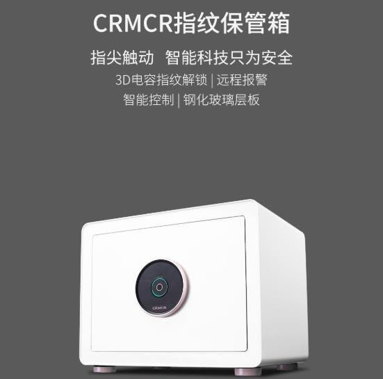 家有品保險箱CRMCR卡嘜保險櫃家用小型30CM指紋密碼箱衣櫃隱形入墻辦-微利雜貨鋪-可開發票