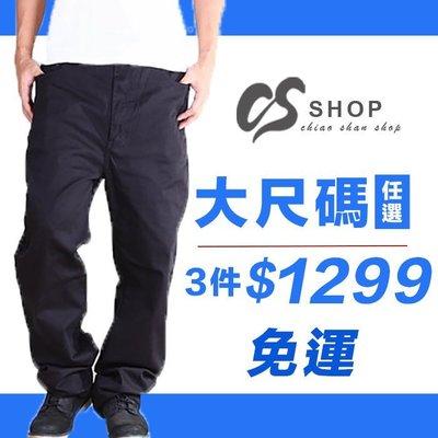【CS衣舖.3件1299元.附發票】超低價!高品質! 38-50腰 大尺碼 多款人氣 休閒褲 牛仔褲 工作褲