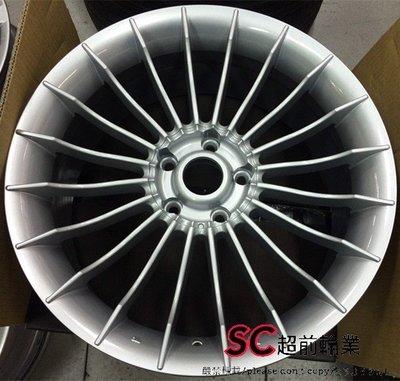 【超前輪業】類ALPINA 17吋鋁圈 5孔120 114 高亮銀 8J E39 E34 E38 E60