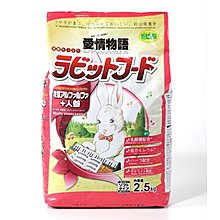 日本 YEASTER 鋼琴兔 強化乳酸菌 兔乾糧 兔飼料-紫花+胡蘿蔔2.5kg