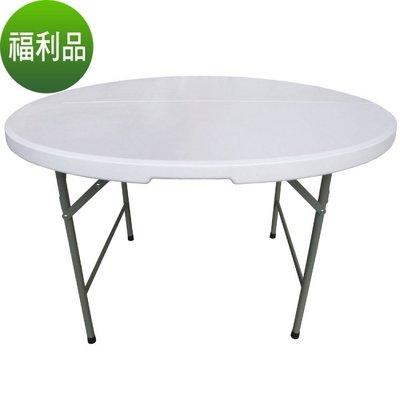 有現貨-【福利品】直徑122x高74公分-對疊圓形折疊桌/餐桌/露營桌/野餐桌(瑕疵桌面損傷) HL-ZY122-1