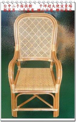 台中二手家具賣場 BN-A06*全新復古風藤椅 休閒椅*涼椅 書桌椅 電腦椅 辦公椅 便宜家二手傢俱拍賣 沙發 餐桌椅