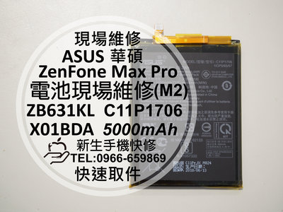 免運【新生手機快修】華碩 ZenFone Max Pro (M2) 電池 X01BDA C11P1706 現場維修更換