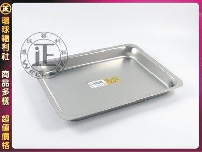 環球ⓐ廚房用品☞#304淺方盤(特大) 不銹鋼方盤 餐盤 茶盤 長方盤 台灣製造