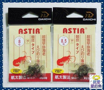 【就是愛釣魚】日本 DAIICHI ASTIR 蝦鉤 8號/8.5號 蝦鈎 釣蝦 日本製 無倒鉤 航太製法 日本鉤