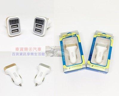 車資樂㊣汽車用品【2.1A車充】雙USB 2.1A智慧型手機點煙器充電器 手機車充 附數位電壓顯示