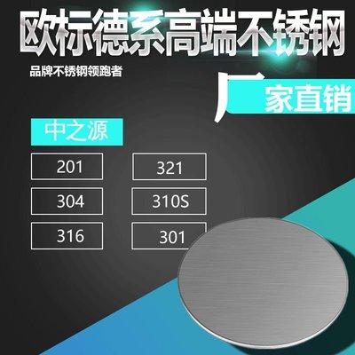 【台灣·好貨款】304不銹鋼板激光加工切割定做圓板圓盤圓片圓圈切割打孔零切定制