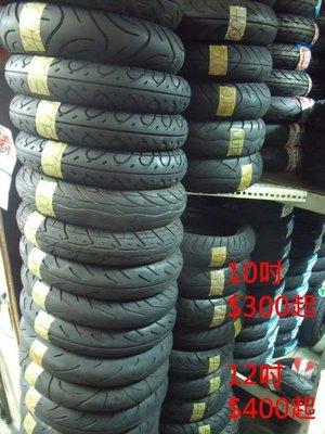 【大佳車業】台北公館 中古 輪胎 完工價400元起 110/70-12 120/70-12 130/70-12 歡迎詢問