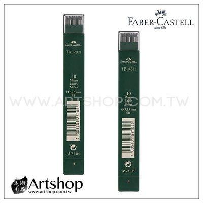 【Artshop美術用品】德國 FABER 輝柏 TK9071 繪圖用工程筆芯 3.15mm (10支入) 4B/6B