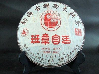 【阿LIN】900196 班章宮廷 圓...