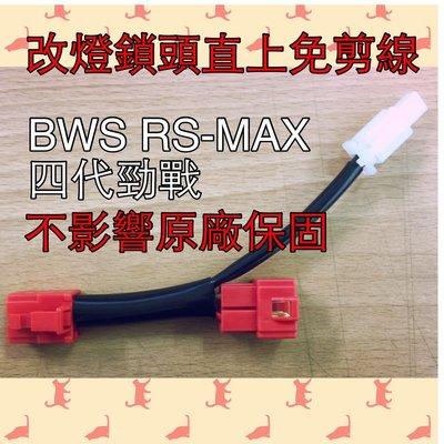 YAMAHA BWS R 四代勁戰 S-MAX 三代勁戰 USB充電器 不剪原廠主配線 機車小U 不影響原廠的保固。改裝必備鎖頭電門正電ACC引出線組 Y