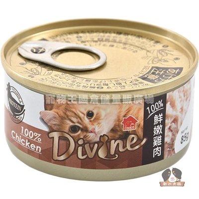 【寵物王國-貓館】沛奇-海味饗宴貓餐罐5號(100%鮮嫩雞肉)85g