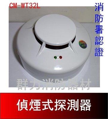 ☼群力消防器材☼ 偵煙式探測器 CM-WT32L 消防署認證 火警設備接總機