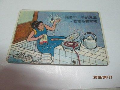 電影廣告書籤 民國61年 台電漫畫 宣導照 潮濕的手不要接