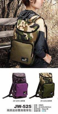 免運 旅行愛用 全新 現貨迷彩紫色 飛狼Jack Wolfskin 雙肩後背包