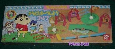 日本帶回之蠟筆小新1993年 高爾夫球具組 [ made in JAPAN ] 值得收藏