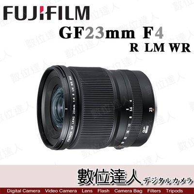 【數位達人】公司貨 Fujifilm 富士 GF 23mm F4 R LM WR/G卡口 GFX50S用鏡頭 中篇幅