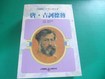 大熊舊書坊-注音版 世界文學全集注音版 28 唐 吉軻德傳 賽萬提斯 秋月 企鵝 -東4(3)