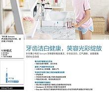 飛利浦PHILIPS Teenager Series 音波震動牙刷/電動牙刷-藍 HX6275/63(附5支刷頭)