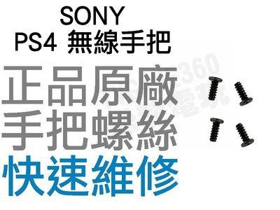 SONY PS4 無線控制器螺絲 手把螺絲 全新品 D4 (一組四顆)【台中恐龍電玩】