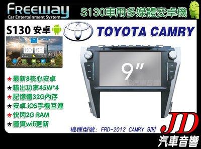 【JD 新北 桃園】FREEWAY TOYOTA CAMRY 2012 DVD/數位/導航/藍芽 9吋 S130 安卓機