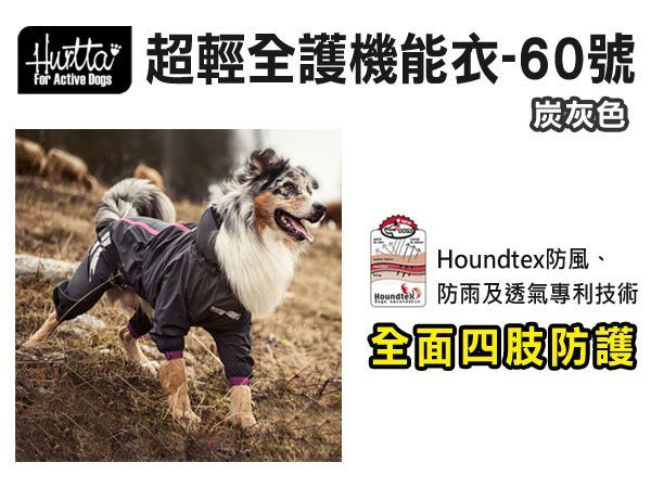 SNOW的家【訂購】Hurtta 超輕全護機能衣 60號炭灰 四肢防護、透氣雨衣(82050737