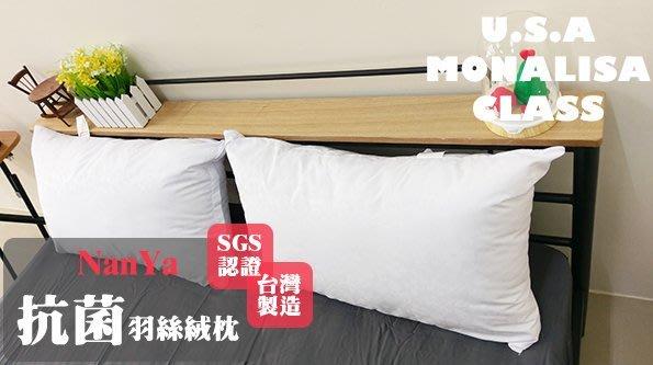 Monarisa.超細羽絲絨枕 / 3M布料吸濕排汗  超低價限量促銷中