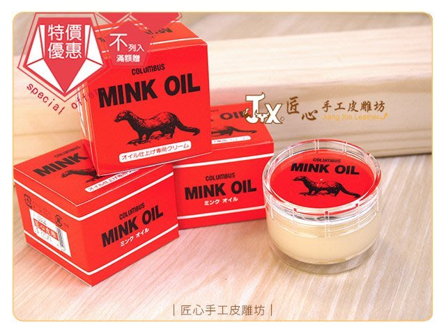☆ 匠心手工皮雕坊 ☆  日本 COLUMBUS MINK OIL皮革用貂油(F0302) /保養 皮革 維護