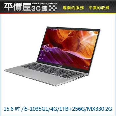 《平價屋3C 》ASUS 華碩 X509JP-0121S1035G1 銀色 i5 筆電 輕薄 筆記型電腦 15.6吋
