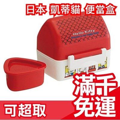 日本【凱蒂貓】木屋造型 雙層便當盒 附三角飯模具 紀念品 禮物 外出 開學 開學飯盒❤JP Plus+