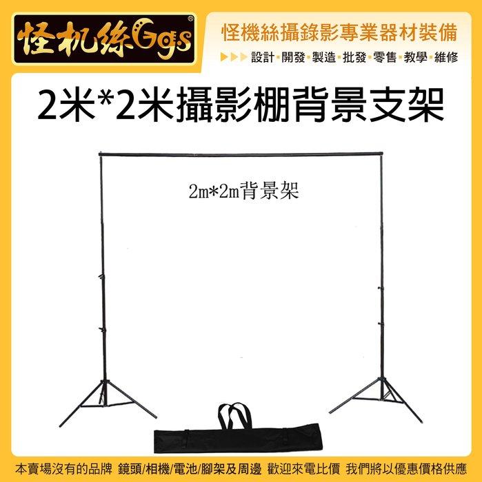 怪機絲 YP-7-002 攜帶型 2米*2米攝影棚背景支架 背景架 key布架 輕便型 去背用 2Mx2M 固定架