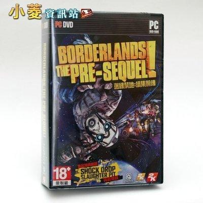 小菱資訊站《邊緣禁地:續集前傳/ Borderlands 2 The Pre-Sequel》PC英文版~滿999免運費