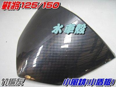 【水車殼】三陽 戰將125 戰將150 小風鏡 類竹編卡蒙$520元 Fighter 卡夢 小盾板 小盾牌 FT 副廠件