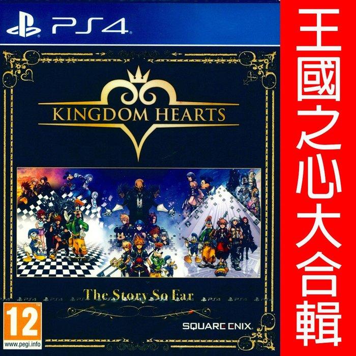 (現貨全新) PS4 王國之心 迄今為止的故事 英文歐版 Kingdom Hearts The Story So Far